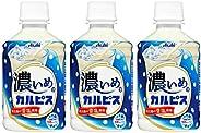 アサヒ飲料 「濃いめの『カルピス』」 280ml ×3本