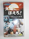 太陽にほえろ!4800シリーズ Vol.48 ドック&スニーカー・ボギー編 [VHS] バップ