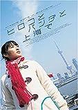 ヒロコとパンダと上海で [DVD]