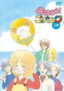 おはよう!スパンク DVD-BOX 上巻(期間限定生産) [DVD]