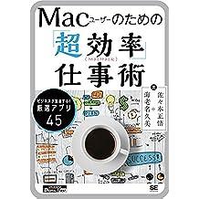 Mac Hack ~Macユーザーのための「超効率」仕事術~