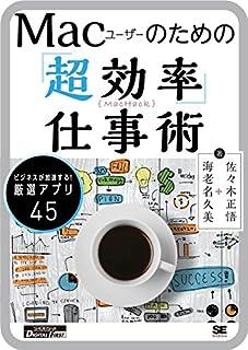 Mac Hack ~Macユーザーのための「超効率」仕事術~[Kindle版]