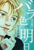 バラ色の明日完全版 3 (愛蔵版コミックス)