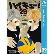 ハイキュー!! 29 (ジャンプコミックスDIGITAL)