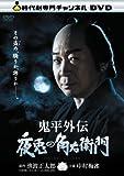 鬼平外伝 夜兎の角右衛門[DVD]