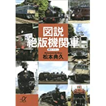 図説 絶版機関車 (講談社+α文庫)