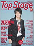 Top Stage (トップステージ) 2006年 4/10号