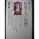 日本人の発想 (講談社現代新書)
