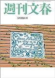 週刊文春 5月18日号[雑誌]