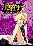 怪物王女 vol. 6 [DVD]