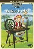 世界名作劇場・完結版 牧場の少女カトリ[DVD]