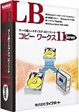 LB コピー ワークス11 Server