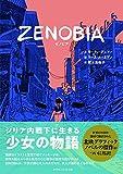 ZENOBIA ゼノビア