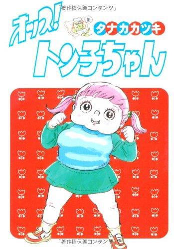 オッス!トン子ちゃん (扶桑社文庫)の詳細を見る