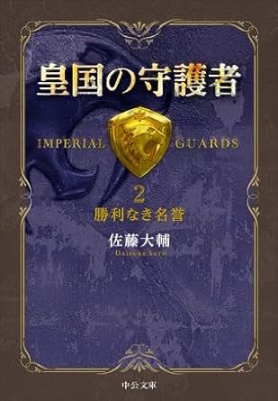 皇国の守護者 - 小説・電子書籍   BookLive!