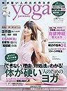ヨガジャーナル日本版vol.67 (yoga JOURNAL)