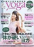 ヨガジャーナル日本版vol.67 (yoga JOURNAL) 画像