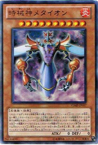 【遊戯王シングルカード】 《プロモーションカード》 時械神メタイオン ウルトラレア vjmp-jp057
