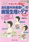 消化器外科ナーシング春季増刊2009年 消化器外科疾患30 (消化器外科ナーシング 09年春季増刊)