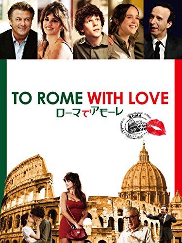 ローマでアモーレ(字幕版)