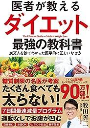 医者が教えるダイエット 最強の教科書――20万人を診てわかった医学的に正しいやせ方