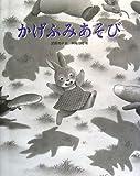 かげふみあそび (おはなしえほんシリーズ)