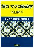 読むマクロ経済学