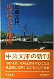 馬込文学地図 (中公文庫)