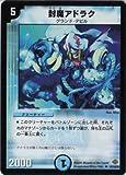 デュエルマスターズ 《封魔アドラク》 DM19-047-UC 【クリーチャー】