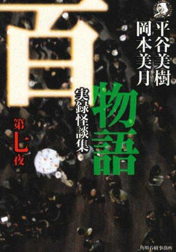 百物語 第7夜―実録怪談集 (ハルキ・ホラー文庫 ひ 2-7)の詳細を見る