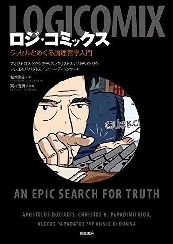ロジ・コミックス: ラッセルとめぐる論理哲学入門