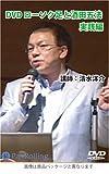 DVD ローソク足と酒田五法 実践編