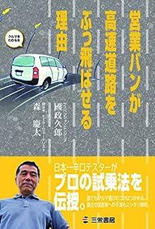 営業バンが高速道路をぶっ飛ばせる理由 クルマを分かる本