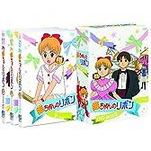 姫ちゃんのリボン DVD BOX 3