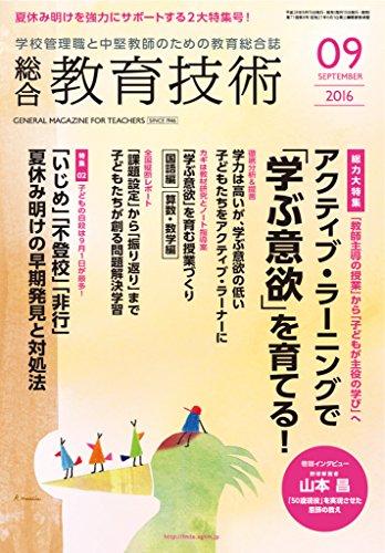 総合教育技術 2016年 9月号 [雑誌] 教育技術シリーズ
