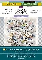 水鏡 (PCC写真詞画集 1)