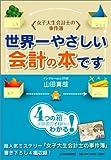 <女子大生会計士の事件簿>世界一やさしい会計の本です