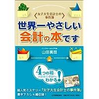 <女子大生会計士の事件簿>世界一やさしい会計の本です (日本実業出版)山田真哉