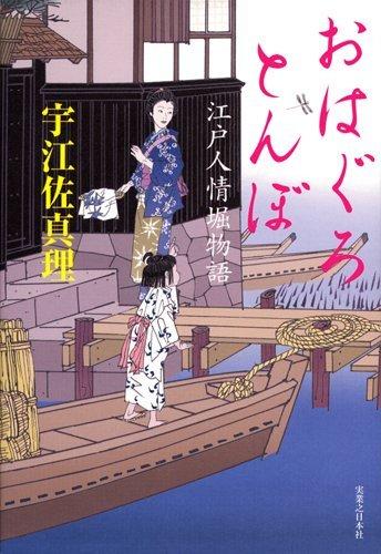おはぐろとんぼ 江戸人情堀物語の詳細を見る