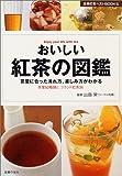 おいしい紅茶の図鑑―茶葉に合った淹れ方、楽しみ方がわかる 茶葉92種類と、ブランド紅茶36 (主婦の友ベストBOOKS) 画像