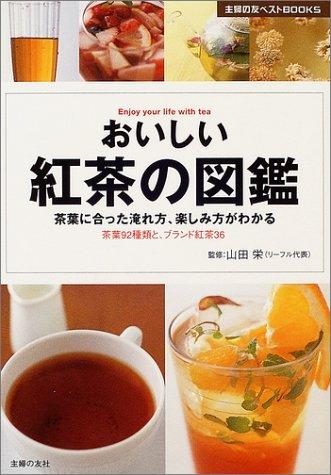 おいしい紅茶の図鑑—茶葉に合った淹れ方、楽しみ方がわかる 茶葉92種類と、ブランド紅茶36 (主婦の友ベストBOOKS)