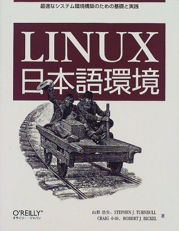 Linux日本語環境―最適なシステム環境構築のための基礎と実践の詳細を見る