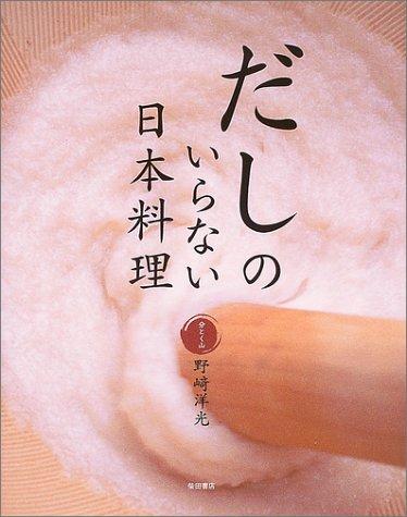 だしのいらない日本料理の詳細を見る