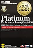 Platinum Performance Tuning(Oracle8i)編(試験科目:1Z0‐024J Performance Tuning(Oracle8i)) (オラクルマスター教科書)