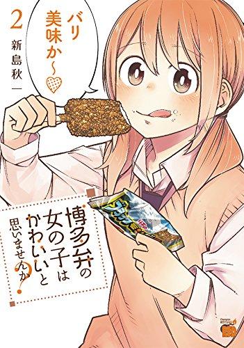 博多弁の女の子はかわいいと思いませんか?(2) (チャンピオンREDコミックス)