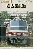 名古屋鉄道 (私鉄の車両11) 画像