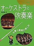 オーケストラ・吹奏楽が楽しくわかる楽器の図鑑〈5〉オーケストラと吹奏楽―合奏と鑑賞の楽しみ