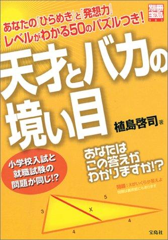 別冊宝島983号「天才とバカの境い目」