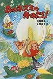 森のネズミの舟のたび (ポプラ社のなかよし童話―森のネズミシリーズ (67))