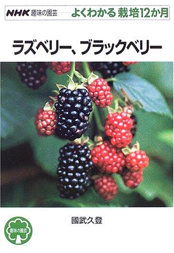 ラズベリー、ブラックベリー (NHK趣味の園芸 よくわかる栽培12か月)